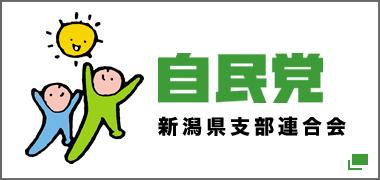 自民党新潟県支部連合会