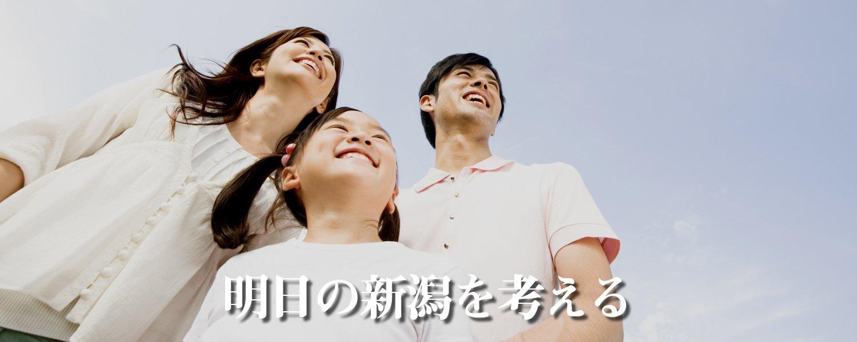 自由民主党新潟支部01