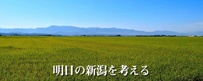 自由民主党新潟支部02