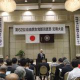 第62回 自由民主党新潟支部定期大会 開催