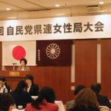県連女性局大会