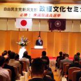 自民党新潟支部「政経文化セミナー」